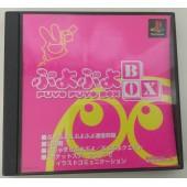 ぷよぷよBOX PS1 (中古)