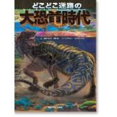 どこどこ迷路の 大恐竜時代