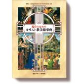 キリスト教美術事典