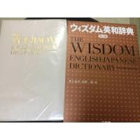 ウイズダム英和辞典 第2版